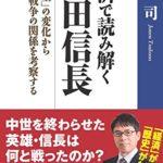 室町時代もデフレだった!「経済で読み解く織田信長」を読んだ